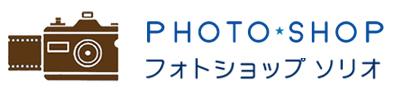 フォトショップ ソリオ店|兵庫県宝塚市にある写真店